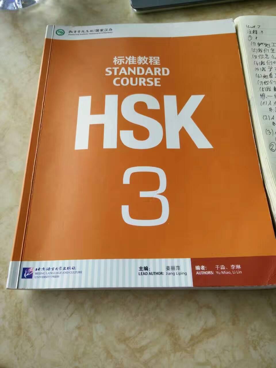 hsk level 4 vocabulary list pdf