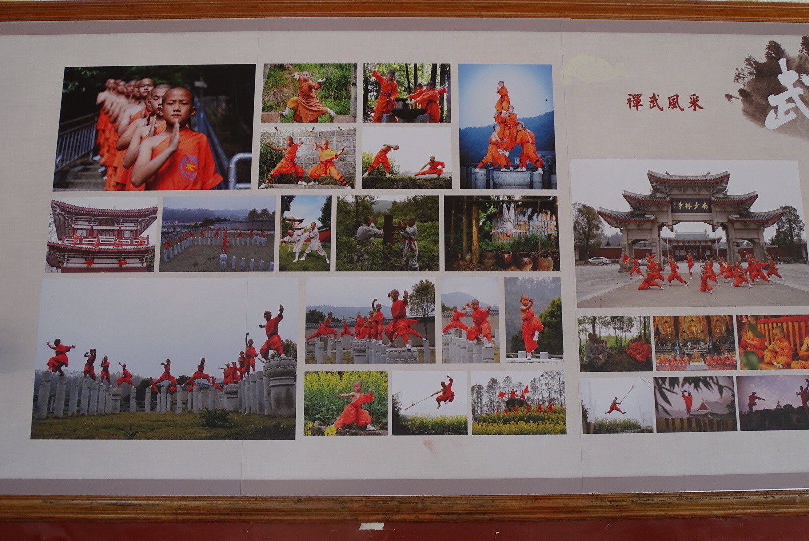 Billboard with collage showing feats of Shaolin monks